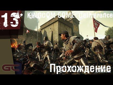 KINGDOM COME: Deliverance ● Прохождение #13 ● В ПОИСКАХ РЫЦАРЯ