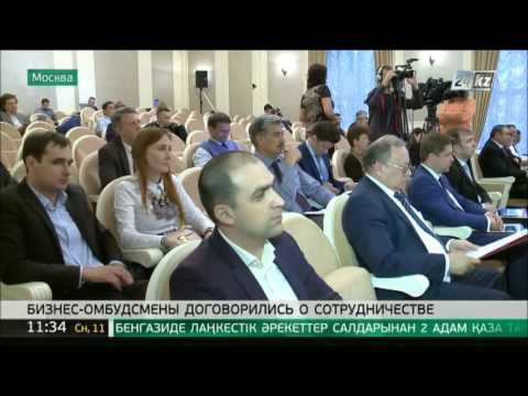 The Business-ombudsmen of Kazakhstan and Russia arranged about a collaboration