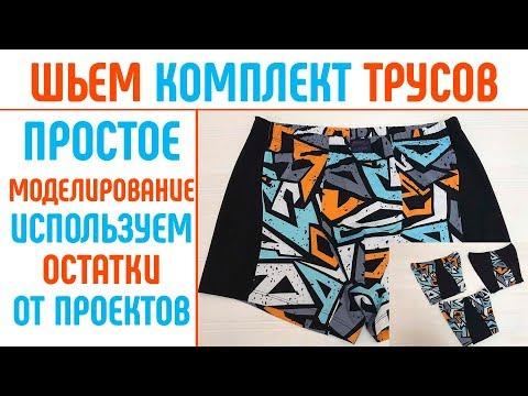Шьем комплект мужских трусов из остатков. Экономно. #шитьмужскиетрусы #эконо… видео