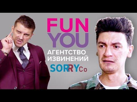 SoRRyCo агентство извинений. Мастер-класс от Гудкова