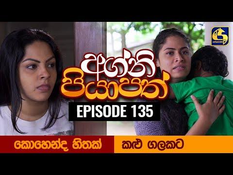 Agni Piyapath Episode 135 || අග්නි පියාපත්  ||  16th February 2021