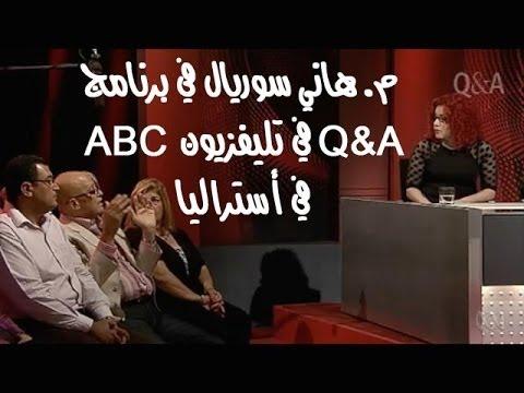 هاني سوريال يدافع عن الديمقراطية و مرسي في أستراليا