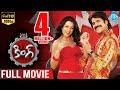 King Telugu Full Movie  Nagarjuna Trisha Mamta Mohandas  Sreenu Vaitla  Devi Sri Prasad waptubes