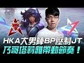 HKA vs JT HKA大男陣BP壓制JT 乃哥塔莉雅帶動節奏!Game1 | 2018 LMS夏季季後賽精華 Highlights