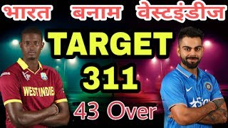 india vs West Indies 2nd One Day 2017 || West Indies need 311 Runs to win in 43 over