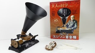 In this video I'm assembling an educational kit from Japan. The end result should be a functional model of an Edison Cylinder Phonograph. Places to find Gakken Kits below...1) AmazonUK: http://amzn.to/2pxbGfSUS: http://amzn.to/2pA3zRR2) ebay  (click a country, ensure 'International Search' is turned onUK: http://ebay.to/2qve4TTUS: http://ebay.to/2pOggtlDE: http://ebay.to/2p069h4CA: http://ebay.to/2quVw6gAU: http://ebay.to/2quZzzmNL: http://ebay.to/2oP1nqs3) AdaFruit: https://www.adafruit.com/category/269Here is the Gakken Japan website http://otonanokagaku.net/english/index.htmlQ) Have you heard of a thing called the google translate app - you could use that - why didn't you?A) I do use Google translate - you can see me using it in this video https://youtu.be/fCWLaAwr3sM?t=9m43s With any video there are hours of things that occur that were either not shot or were edited out because they didn't add anything of interest to the end video. On this occasion - a translation app was only used once to confirm the meaning of a single paragraph in the instructions as the rest was easily understandable due to the pictograms. -------------SUPPORT---------------This channel can be supported through Patreon https://www.patreon.com/techmoanPatrons usually have early access to videos---------------SUBSCRIBE------------------ http://www.youtube.com/user/Techmoan?sub_confirmation=1----------Outro Music-----------Over Time - Vibe Tracks https://youtu.be/VSSswVZSgJw