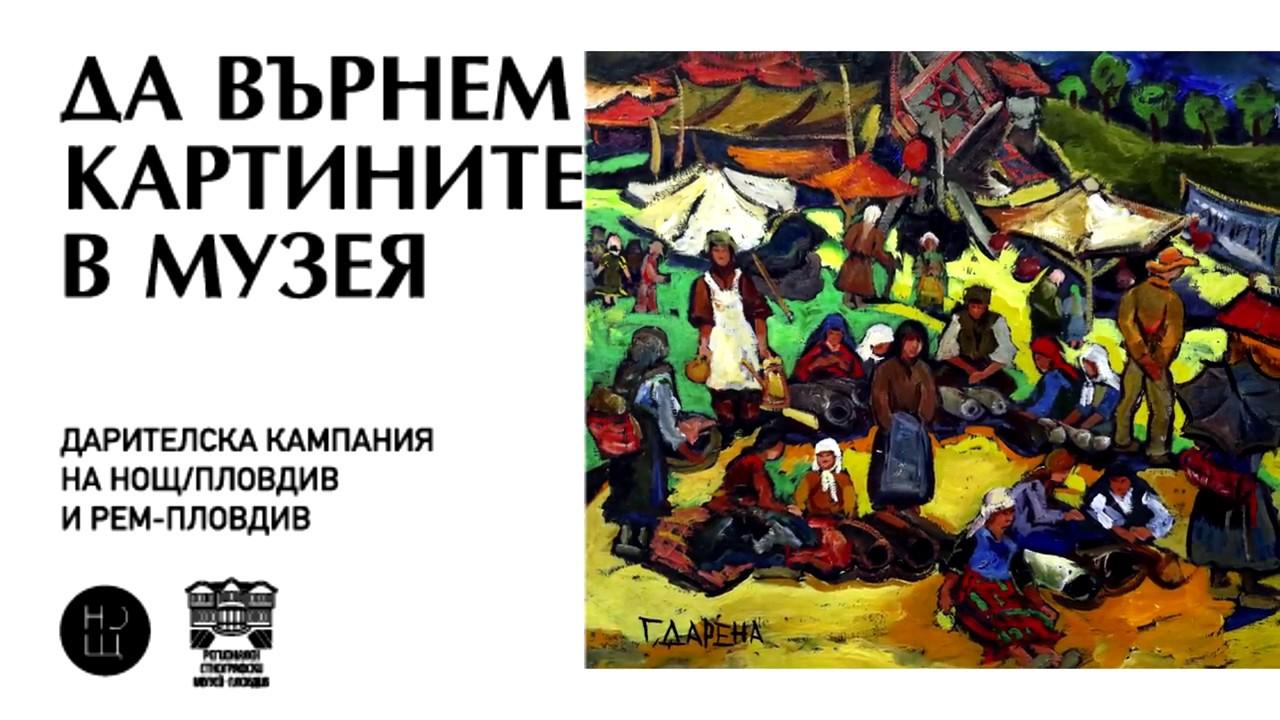 """""""Да върнем картините в музея"""". Среща с част от екипа на Етнографския музей в Пловдив"""