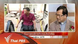 สถานีประชาชน - ส่งเสริมศักยภาพคนพิการทำงานระดับอาเซียน