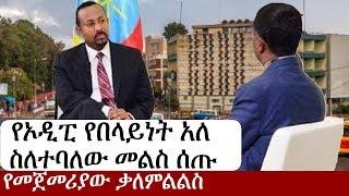 Ethiopia: ጠ/ሚ አብይ አህመድ የኦዲፒ የበላይነት አለው ስለመባሉ መልስ ሰጡ | Abiy Ahmed