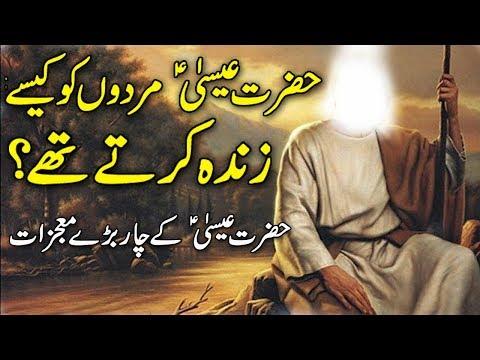 Video Hazrat Esa AS Ke 4 Mojzat ( Miracls Of Esa AS ) urdu stories ! islamic stories download in MP3, 3GP, MP4, WEBM, AVI, FLV January 2017