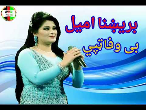 Video brishna amil bewafa tapay download in MP3, 3GP, MP4, WEBM, AVI, FLV January 2017