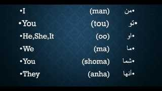 http://youtu.be/tA2wZc1aV2w Personal Pronouns in Dari-Farsi language ضمایر شخصی در زبان دری subject pronouns ضمایر فاعلی Subject pronouns in Dari language ar...