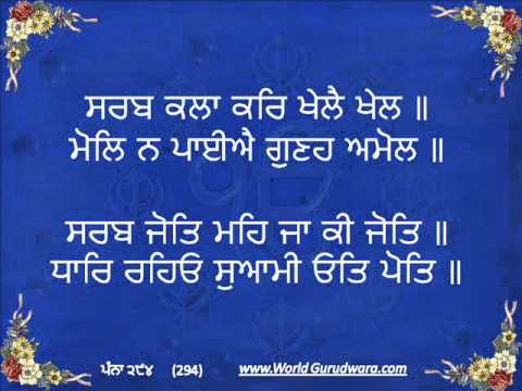 WorldGurudwara - www.WorldGurudwara.com presents - Read Along Sukhmani Sahib ji - Part 23. This will help Sikhs to learn correct Pronunciation. Sukhmani Sahib is composed by ...