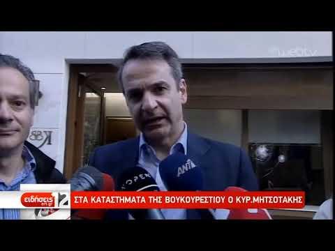 Επίσκεψη Μητσοτάκη στη Βουκουρεστίου  | 10/05/2019 | ΕΡΤ
