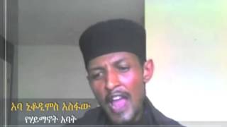How OPDO and TPLF massacred Amharas