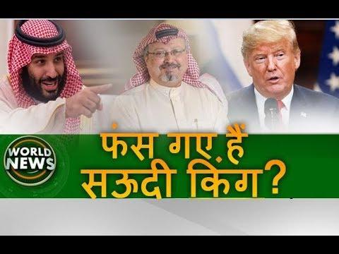 फंस गए हैं सऊदी किंग ? | World News Bulletin | 16 - Oct - 2018