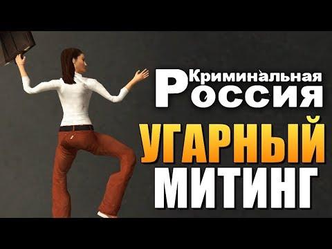 АЛЕКС И БРЕЙН ПРОТИВ 1 СЕНТЯБРЯ! -  (GTA-RP CRMP) #23 (видео)