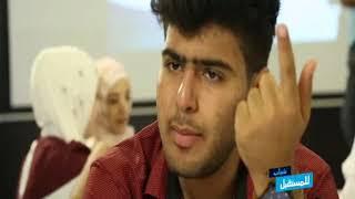 شباب للمستقبل - الحلقة الثانية - 19/08/2018