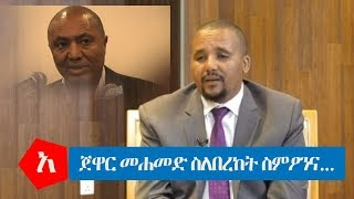 WATCH - Jawar Mohammed on Bereket Simon