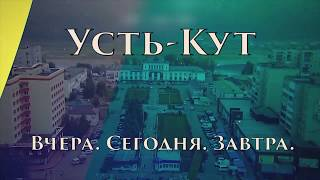 """""""Усть-Кут. Вчера, сегодня, завтра"""" - март 2019г."""