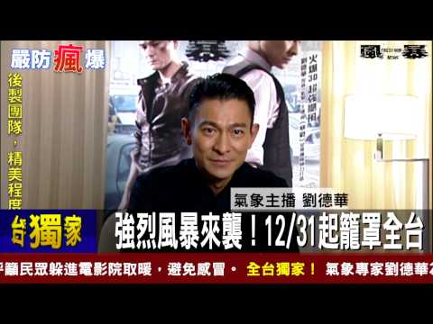 【風暴】華神報氣象,12/31超強風暴來襲,要小心喔!