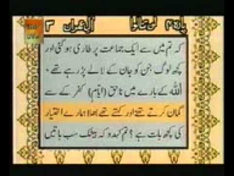 complete Quran part 4 by Sheikh Shuraim