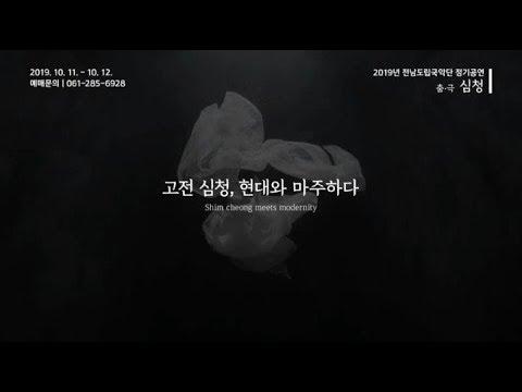 2019년 전남도립국악단 정기공연 춤·극 '심청'