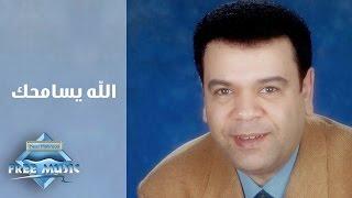 Khaled Agag - Allah Yasam7ak | خالد عجاج - الله يسامحك