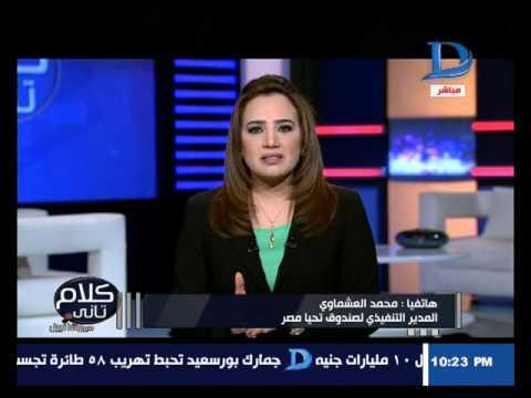 المدير التنفيذي لصندوق تحيا مصر: شركات المحمول لا تخصم أي رسوم من التبرعات