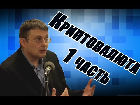 Депутат госдумы о Биткоине(Bitcoin) - Евгений Фёдоров