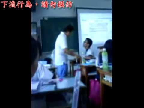 嗆老師 這就是台灣的教育(務必全部看完)(零體罰 out)