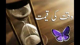 Waqt quotes in urdu | waqt ki ahmiyat quotes in urdu | aqwal zareen about waqt | By Gold3n Wordz