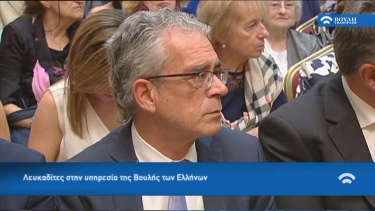 Λευκαδίτες στην υπηρεσία της Βουλής των Ελλήνων. (09/05/2017)