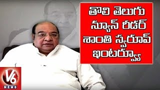 Video Exclusive Interview With First Telugu Newsreader Shanti Swaroop | V6 News MP3, 3GP, MP4, WEBM, AVI, FLV Januari 2019