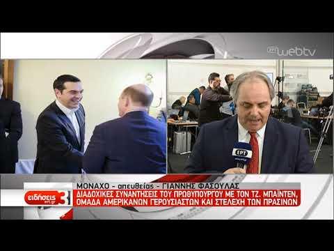 Βραβείο σε Τσίπρα-Ζάεφ για τη Συμφωνία των Πρεσπών | 16/2/2019 | ΕΡΤ