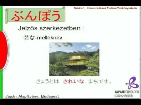 DEKIRU Segédanyagok 副教材 8 Lecke 第8課