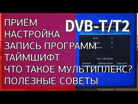 Всё, что нужно знать о цифровом телевидении DVB-T/T2. Настройка, запись программ, полезные советы.