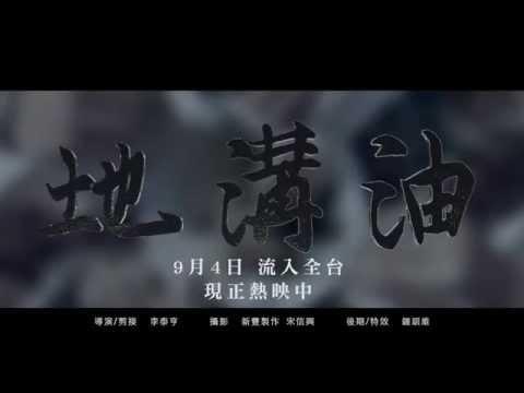 電影【地溝油】 正式預告