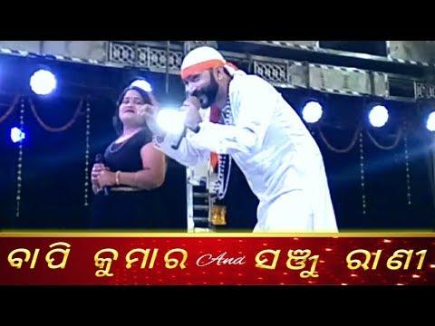 Video Khandagiri Jatra 2018 - Mind Fresh Jatra Melody in Opera Eastern Blue By Bapi Kumar And Sanju Rani. download in MP3, 3GP, MP4, WEBM, AVI, FLV January 2017