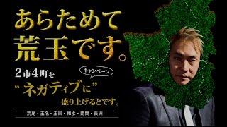 熊本県荒尾・玉名地域 移住・定住促進プロモーションビデオ「あらためて 荒玉です。」