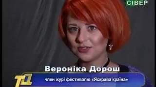 Яскрава Країна в Чернігові  –  2016. Репортаж