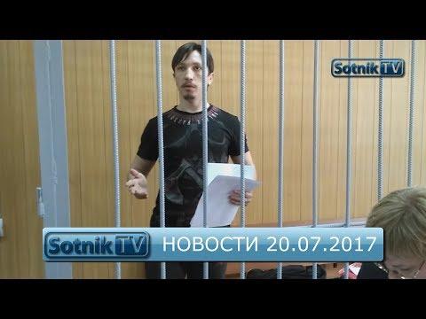ИНФОРМАЦИОННЫЙ ВЫПУСК 20.07.2017