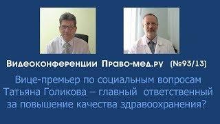Татьяна Голикова - ответственная за повышение качества здравоохранения