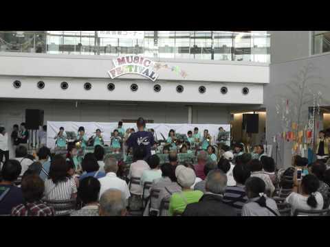 【中百舌鳥小学校吹奏楽部】2017.7.8 第4回北区音楽祭 2曲目 宝島