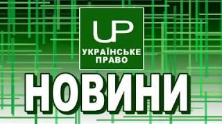 Новини дня. Українське право. Випуск від 2018-03-30