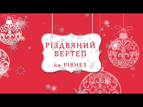 """""""Різдвяний вертеп"""". Колектив """"Веселі нотки"""" (Здолбунів)"""