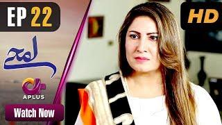Video Lamhay - Episode 22 | Aplus Dramas | Saima Noor, Sarmad Khoosat | Pakistani Drama MP3, 3GP, MP4, WEBM, AVI, FLV Oktober 2018