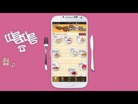 Video of 배달이오-배달음식 주문 무료통화!