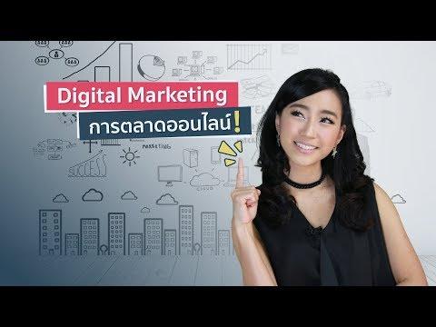 Digital Marketing การตลาดออนไลน์ ทำอย่างไรให้ได้ผลสุด? | Digital Thailand