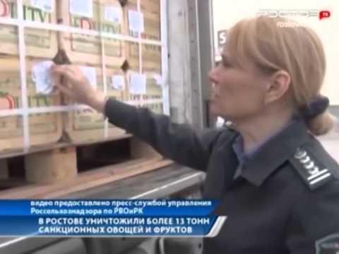 Об уничтожении в Ростове-на-Дону более 13 тонн санкционных овощей и фруктов.